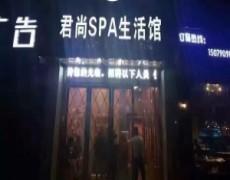 江西南昌-君尚SPA