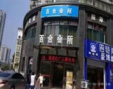 江西省南昌市-百合会所