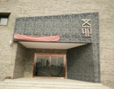 陕西渭南-文苑星级洒店