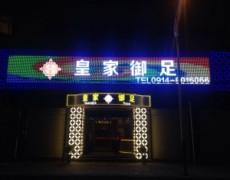 陕西洛南-皇家御足