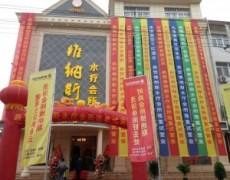 甘肃庆阳市-维纳斯水疗会所