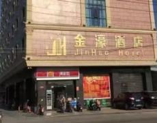 广东省汕尾陆丰市-金濠酒店