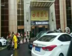 河南驻马店市-唐乐宫休闲足道