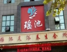 河南省新郑市-瑶池足浴养生会所