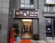 湖南省长沙市-沐雅会