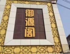 陕西临潼-御源阁