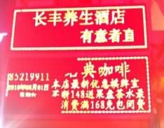 陕西k8彩票-长安西路长丰养生酒店