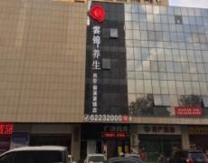 k8彩票云锦养生御溪望城店