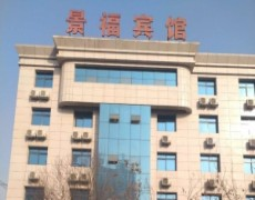陕西陇县-景福宾馆