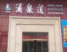 陕西临潼-涌泉道足浴养生会所