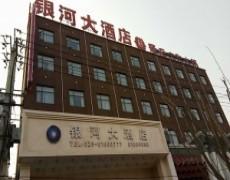 陕西阎良-银河大酒店