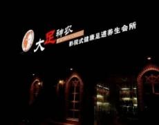 陕西k8彩票-大足神农影院式健康足道养生会所