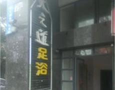 湖南省长沙市-天之足道