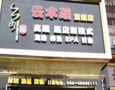 重庆市合川区-云水谣足浴