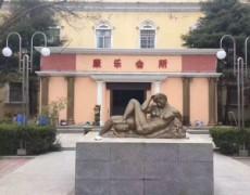 陕西三原-康乐会所