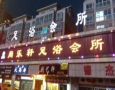 陕西富平-尚乐轩足浴会所