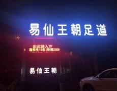 陕西k8彩票-易仙王朝足道