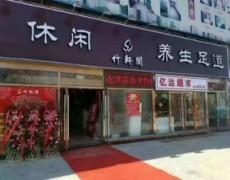北京市-竹轩阁休闲养生足道
