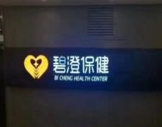 广东省广州市-碧澄保健