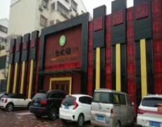 河南省周口市-管氏金水桶足浴