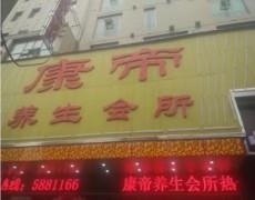 湖南省吉首市永顺县-康帝会所