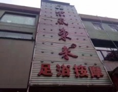 湖南省长沙市-紫气东来足浴