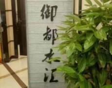 江苏太仓-御都水汇会所
