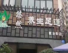 四川省成都市-悠然足道