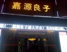 陕西k8彩票-丰庆路嘉源良子