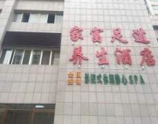 陕西k8彩票凤城七路-家富足道养生酒店