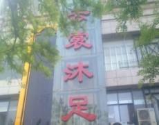 陕西k8彩票-云裳沐足