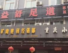 陕西凤县-益舒足道