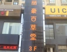 陕西k8彩票-丽豪百草堂