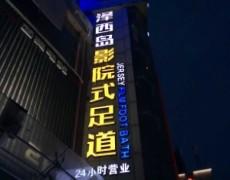 陕西汉中-泽西岛影院式足道