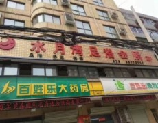 陕西咸阳-水月湾足浴会所