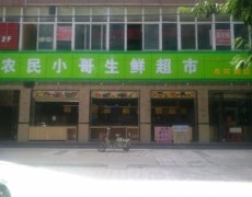 陕西k8彩票皂河路店-农民小哥生鲜超市连锁