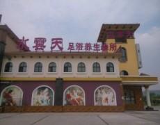 陕西眉县-水云天足浴养生会所
