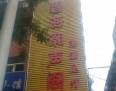 陕西k8彩票-碧海潮声阁