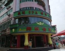 陕西汉中-蚂蚁金足