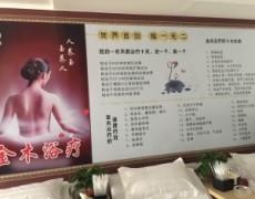 陕西k8彩票-凤城四路金木浴疗
