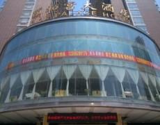 陕西优发娱乐官网电脑版-颐和大酒店