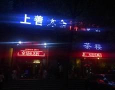 陕西k8彩票-上善沐合