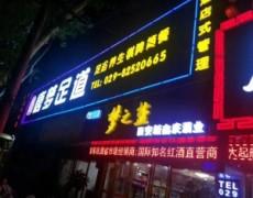 陕西k8彩票-唐梦足道