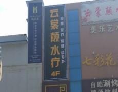 陕西优发娱乐官网电脑版-云裳颠水疗
