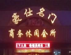 陕西k8彩票凤城五路-豪仕名门商务休闲会所