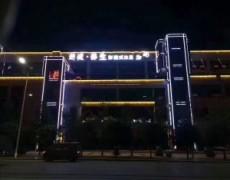 重庆市梁平县-劲道养生新城店
