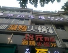 陕西韩城-扬州足道