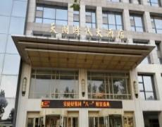陕西k8彩票-天朗时代大酒店