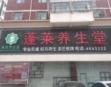 陕西靖边-蓬莱养生堂