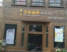 陕西k8彩票-台北猫步浴足馆